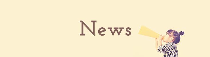 News、お知らせ